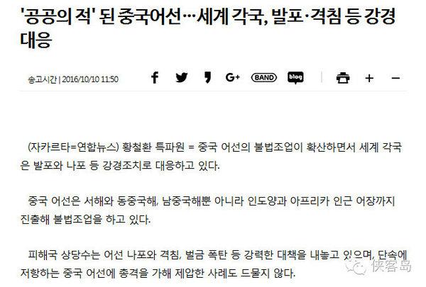 原文配图:韩联社称,已经成为国际社会公共敌人的中国渔船,世界各国都采取开炮、击沉等强硬措施。
