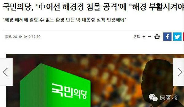 原文配图:韩国在野党利用媒体借机批评朴槿惠政府。