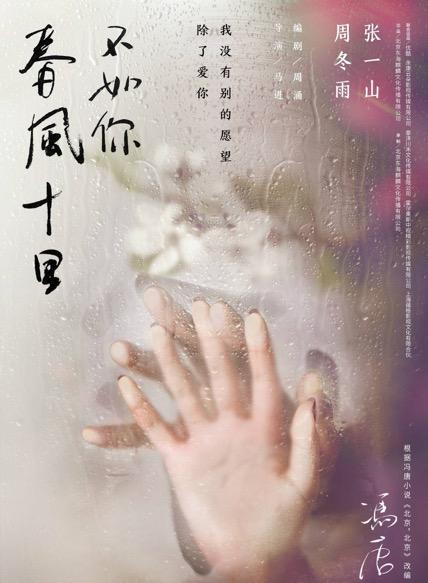 杨玥参演《春风十里不如你》-次元少女杨玥首次演新剧 与张一山周冬图片