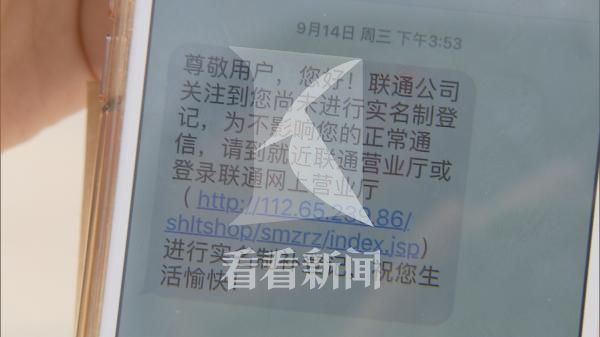 这段时间正在进行手机实名制认证,应该说这规范了手机号使用,也有利于杜绝手机诈骗等违法行为,是利国利民的好事情。不过,在具体执行过程中,有一位女士却碰到了头疼事。 上海市民余小姐向看看新闻Knews反映,说她的联通手机号早在2013年的时候就已经实名制,但由于自己名字里面带有生僻字,一直是把生僻字拆分录入的,现在,由于运营商系统需同公安部门的系统联网核对,结果自己的名字就不过关了。