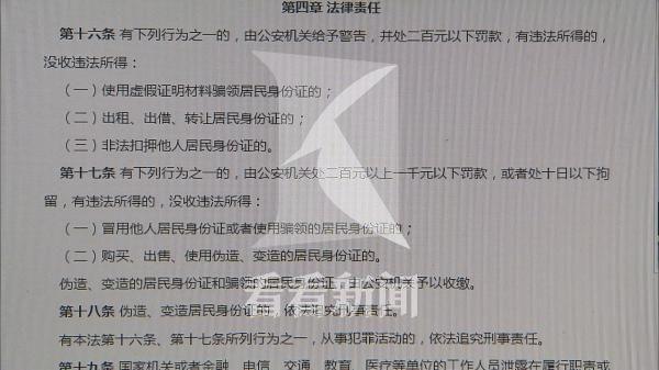手机实名制遇难题:上海一市民姓名中有生僻字始终无法过关