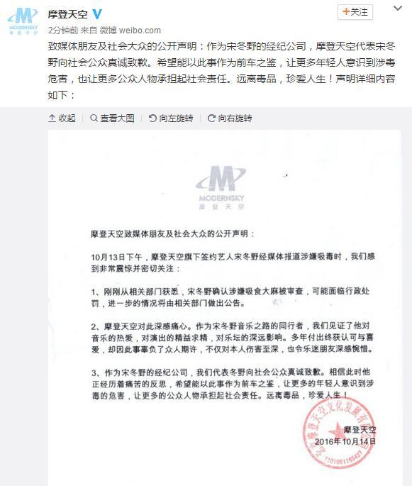 经纪公司确认民谣歌手宋冬野吸食大麻被审查,或面临行政处罚