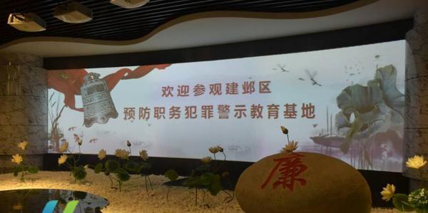 """10月14日,南京市建邺区""""预防职务犯罪警示教育基地""""正式建成揭牌,并面向全市党员干部及市民群众开放。"""