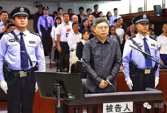 海南原副省长谭力被判无期徒刑