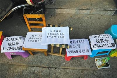 10月13日,通州北苑派出所门口,等待办理居住证的群众用小马扎排号。