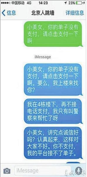 """国庆时期,从北京来昆明旅行的吴蜜斯,叫了一辆""""易到专车""""。达到意图地后,吴蜜斯却""""跳墙""""了。辛辛劳累跑一趟车,岂但一分钱充公到,还得依照渠道规定代搭客充值,倒贴几十元。张徒弟十分动火,因而用""""呼死你""""对搭客手机停止狂轰滥炸。此事经春城晚报APP美色诱惑 客户端报导后,惹起易到用车高层的器重。昨天,易到用车特地作出规则:账户没不足额则无奈下单,本日实施。"""
