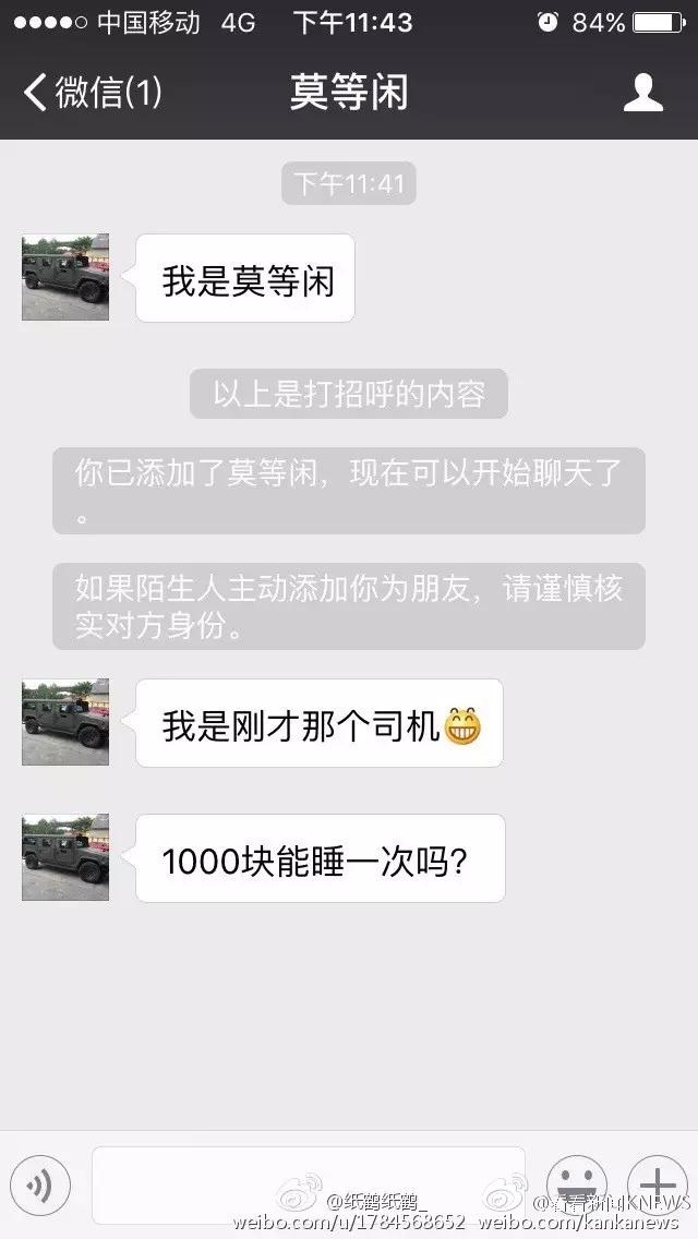 网约车司机加女乘客微信:1000元能睡一次吗?(图)