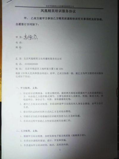 在协议中,凤凰公司要求学员从么么货平台申请贷款。