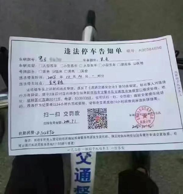 伪造的《违法停车告知单》