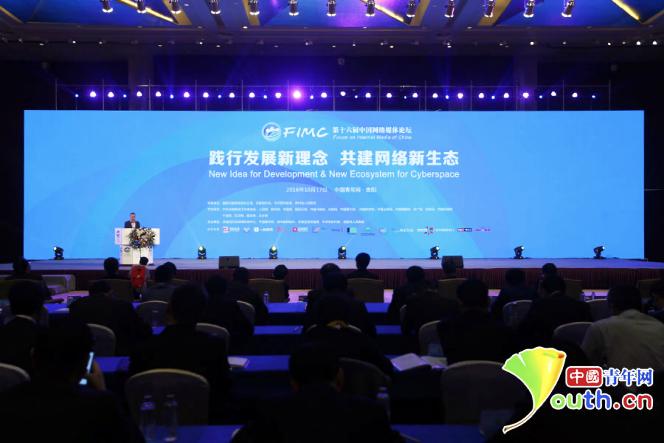 """10月17日上午,以""""践行发展新理念 共建网络新生态""""为主题的第十六届中国网络媒体论坛在贵阳举行。 中国青年网记者 李拓 摄"""