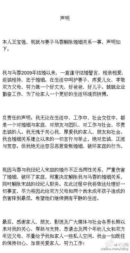 8月15日上午,王宝强来到北京朝阳法院,起诉其妻马蓉要求离婚。在诉状中王宝强要求解除双方婚姻关系,判令婚生子女均由其抚养,马蓉依法支付抚养费至孩子年满18周岁,依法分割夫妻共同财产。