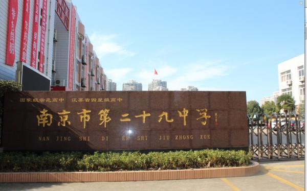 南京市第二十九中学。 图片来自网络