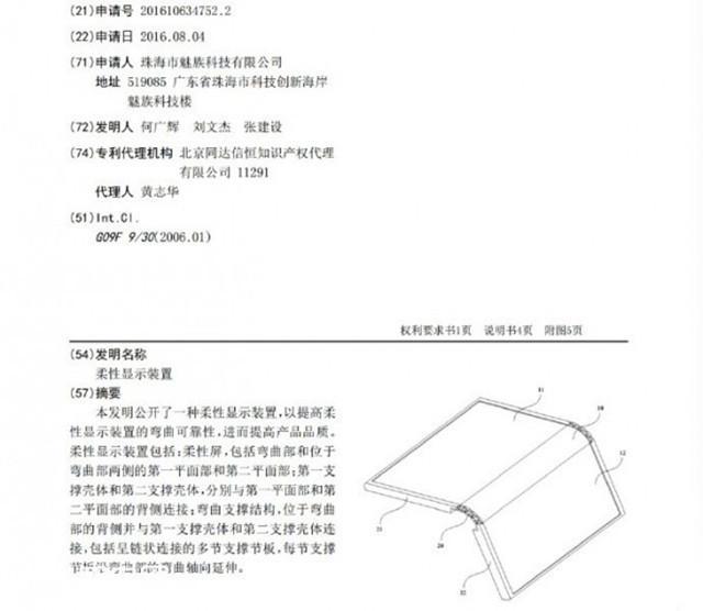 力拼三星LG 魅族获得折叠屏幕新专利