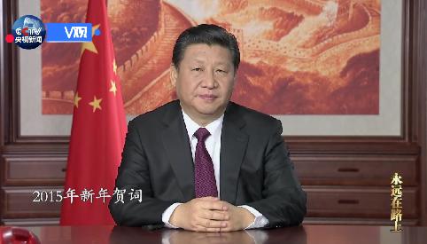 """2014年的最后一天,国家主席习近平发表了2015年新年贺词。在1371个字的新年贺词里,""""正风""""、""""反腐""""高频出现,给海内外留下了深刻的印象。"""