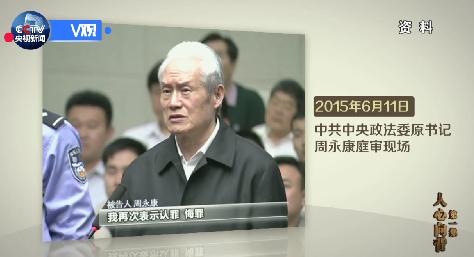 周永康:我认识到自己违法犯罪的事实给党的事业造成的损失,我再次表示认罪悔罪。