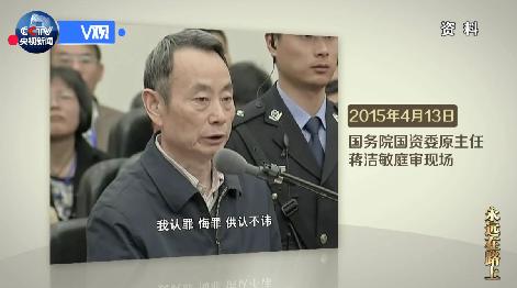 蒋洁敏:我的犯罪事实是清楚明确的,犯罪的证据是真实和确凿的,我认罪悔罪,供认不讳。