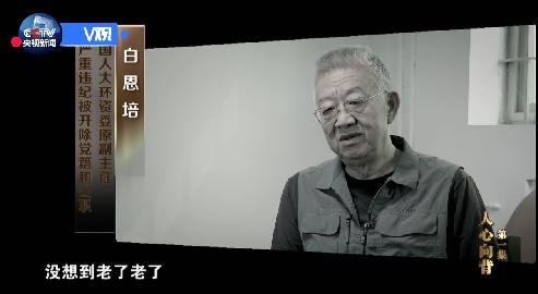 白恩培(全国人大环资委原副主任):我1985年就是延安地委书记。副部级以上都二十多年了,正部级岗位上也十多年,没想到老了老了,放松了对自己的要求。