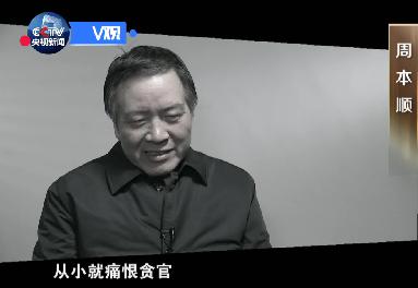 周本顺(河北省委原书记):我做梦都没有想到我会落到这种结局。从小我们吃过很多苦,所以是从贫寒之家出来的,从小就痛恨贪官,到最后自己成了贪官,我感觉到这是莫大的悲哀。