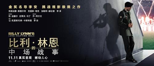 《比利-林恩的中场战事》中场战事版海报
