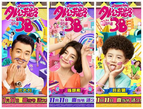 《外公芳龄38》佟大为、陈妍希、吕云骢