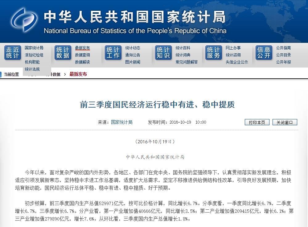 2012年二季度全国gdp_祝宝良:二季度GDP增速或在6.7%未来货币政策仍有继续放宽的空间