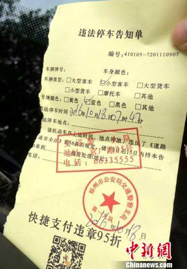 图为印有支付二维码的虚假违停罚单。 刘鹏 摄