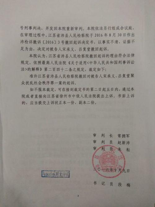 """江苏两女子给乡民""""普法""""被羁480天 民间撤回告状"""