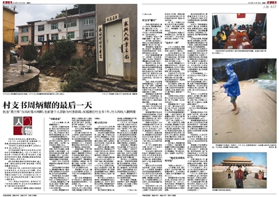 《新京报》电子版版面截图。