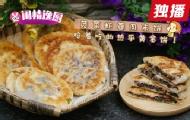 童年拾忆美味:黄金苋菜饼
