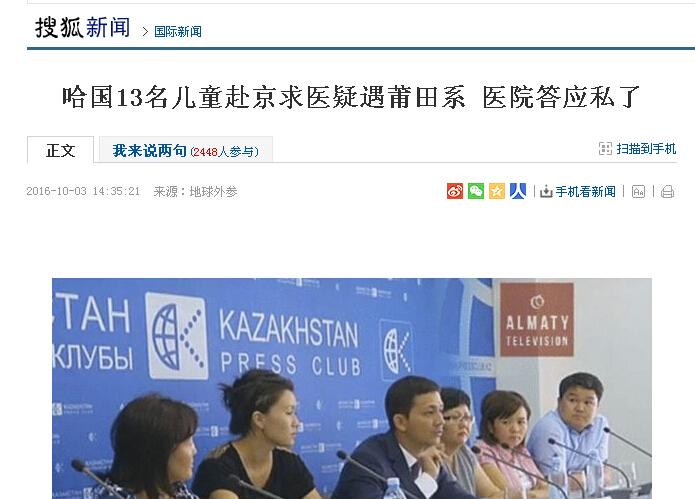 13名哈萨克斯坦脑瘫患儿在华遇医疗欺诈 中国总领事回应