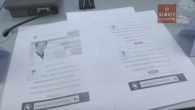 """中国治疗结构""""黎明医院""""(音译)的宣传广告/视频截图来源:阿拉木图电视台"""
