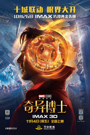 IMAX版《奇异博士》海报