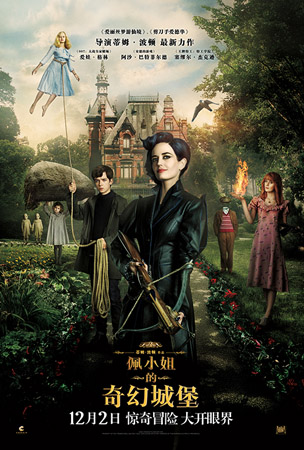 《佩小姐的奇幻城堡》中文海报