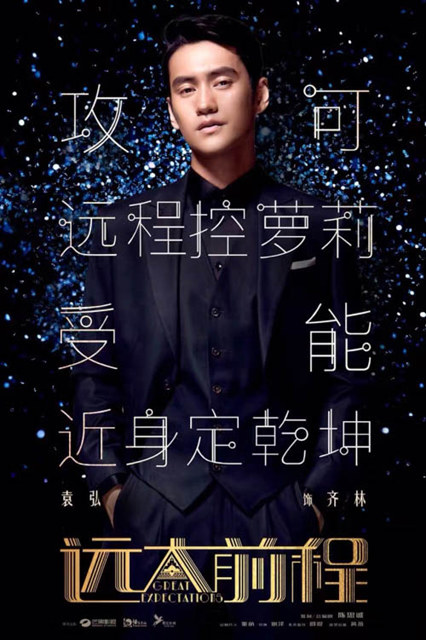 《远大前程》最新版海报---袁弘