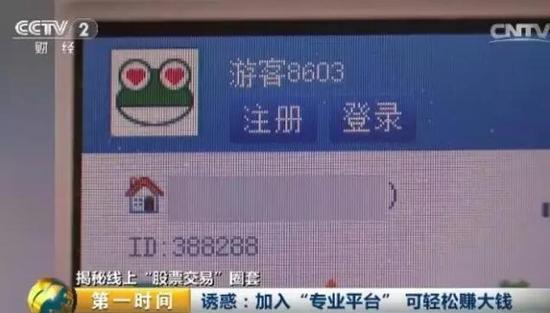 央视曝光网络股票黑色产业链 3.5万股民被