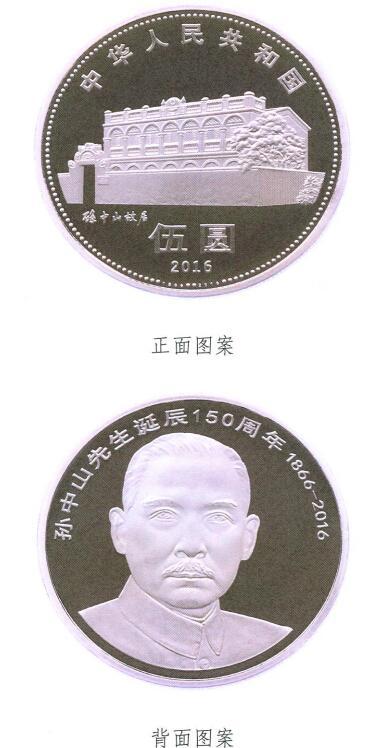 人民银行下月发行孙中山诞辰150周年普通纪念币