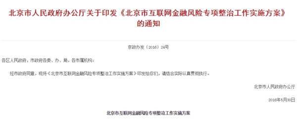 """北京作为互联网金融的重要集中地区之一,聚集了大量的P2P网贷、支付公司等,堪称中国互金发展的风向标,此前,国务院下发《北京加强全国科技创新中心建设总体方案》,明确提出要推动""""北京国家科技金融创新中心建设""""。"""