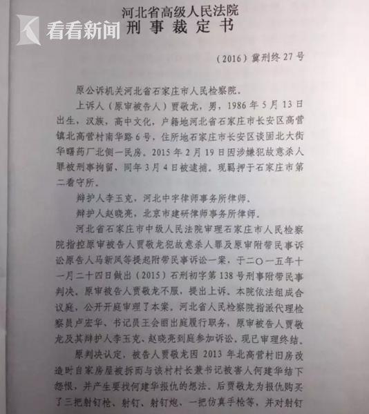 河北省高院判决书首页。