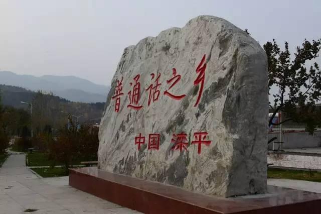 """""""普通话之乡""""石刻"""