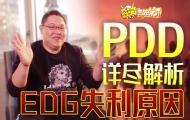PDD详解EDG失利原因