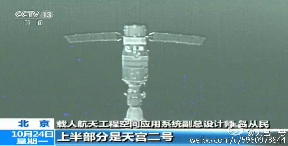 """""""伴星一号""""拍摄的天宫二号空间实验室与神舟十一号飞船组合体"""