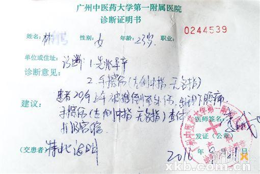 病院的查验陈述显现,林芳芳(假名)几乎早产,并且手指受伤。
