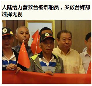 """整个救人过程,不但看不出台当局有所作为,而且台当局""""外交部""""分毫未出,台湾船员返台机票甚至都要自己付。"""