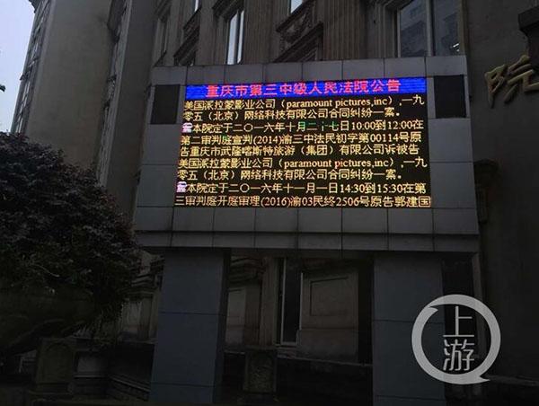 10月27日,重庆市三中院大门,武隆景区诉变4案今天在这里宣判。