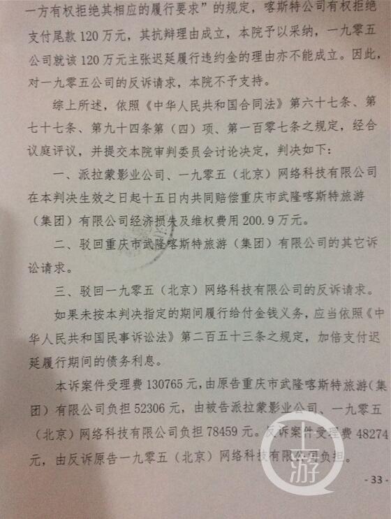 武隆景区状告《变形金刚4》案宣判,片方赔偿景区200万