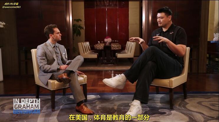 姚明谈中国体育和美国体育的差距 曾在体校一个月瘦40斤