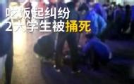 吃饭纠纷斗殴,体育系男子重伤