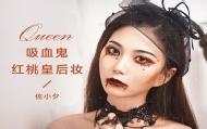万圣节 吸血鬼红桃皇后妆