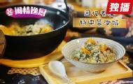 扬中菜泡饭:接地气的饭!