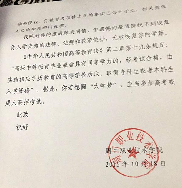 """""""被代替上专家""""王娜娜的挣扎:请求恢休学籍被拒,预备高考"""